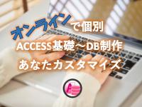 オンラインで個別講座 Access
