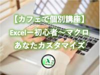 カフェで個別講座 Excel