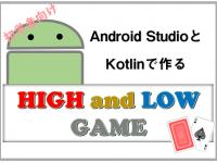 Kotlinで作るHighAndLowGAME