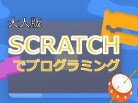大人版SCRATCHプログラミング