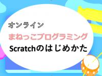 まねっこプログラミング Scratch