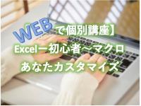 オンラインで個別講座 Excel